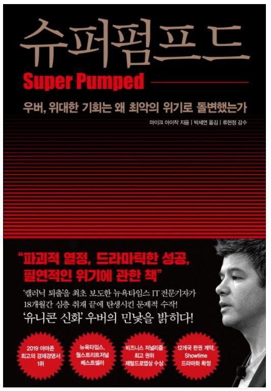 <슈퍼펌프드/마이크 아이작 지음/인플루엔셜/2만2000원>