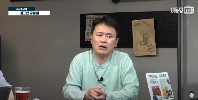 지난 21일 유튜브 채널 '이동형TV'에 출연한 개그맨 강성범/사진=유튜브 '이동형TV' 화면 캡처