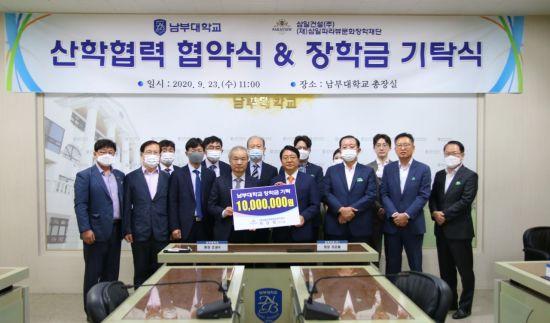 남부대-삼일파라뷰장학재단, 산합협력 '맞손'