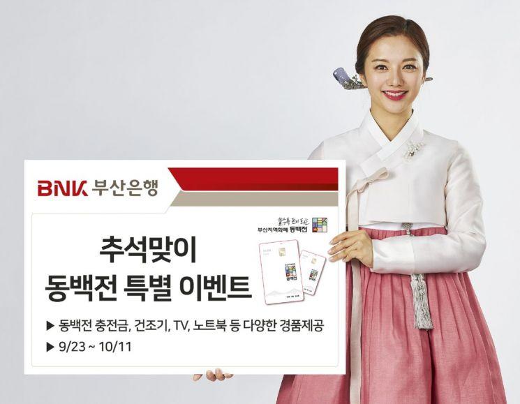 """부산銀 """"동백전 쓰고 경품 받으세요"""""""
