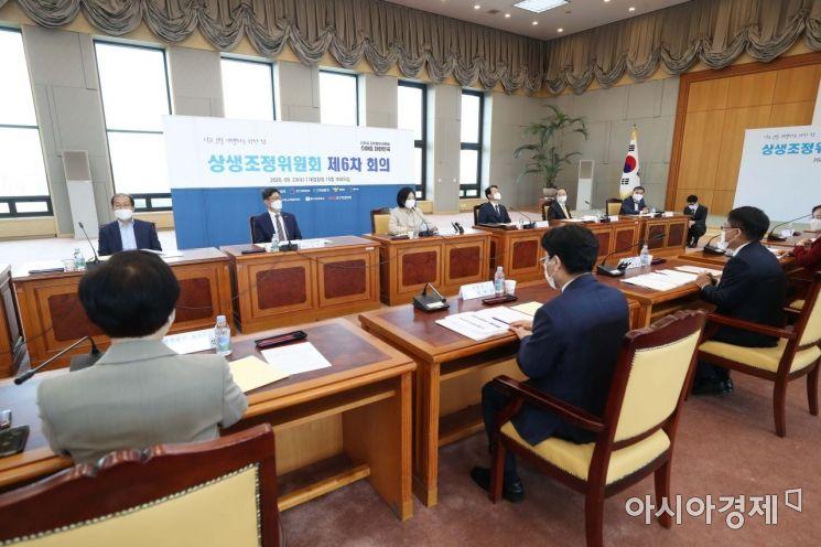 [포토]대검찰청에서 열린 상생조정위원회 회의