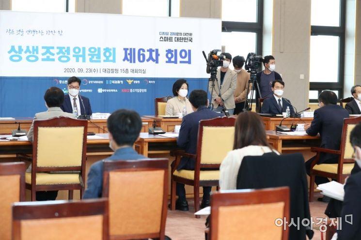 [포토]상생조정위원회 제6차 회의