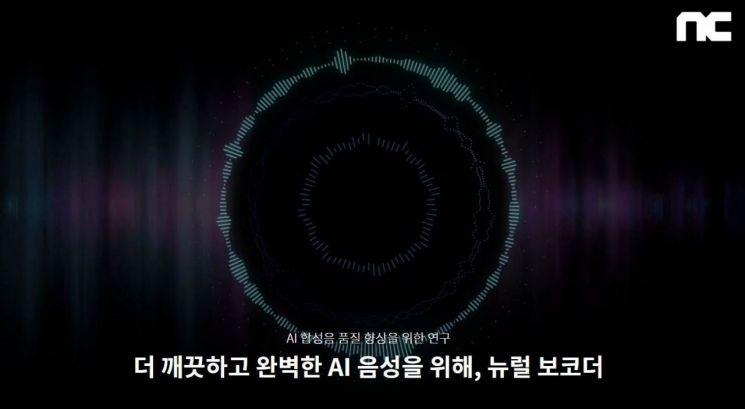 엔씨 음성합성 기술, 국제학회 논문 발표