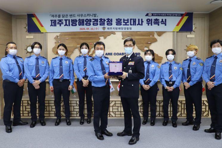 제주 그룹사운드 '사우스카니발' 제주해경 홍보대사 됐다