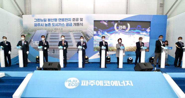 박일준 한국동서발전 사장(왼쪽 네번째) 등 관계자들이 23일 파주 연료전지 발전소 준공행사를 하는 모습.(사진제공=한국동서발전)