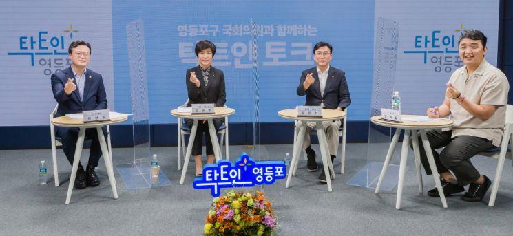 [포토]채현일 영등포구청장, 김영주·김민석 국회의원과 토크쇼 진행