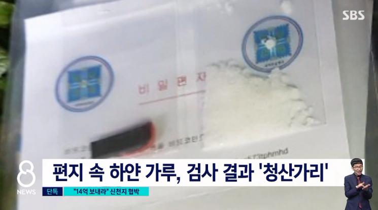 """23일 SBS는 지난 21일 신천지 대전 교회에 독극물인 청산가리와 함께 """"참사를 당하지 않으려면 14억을 입금하라""""는 협박 편지가 배달됐다고 보도했다."""