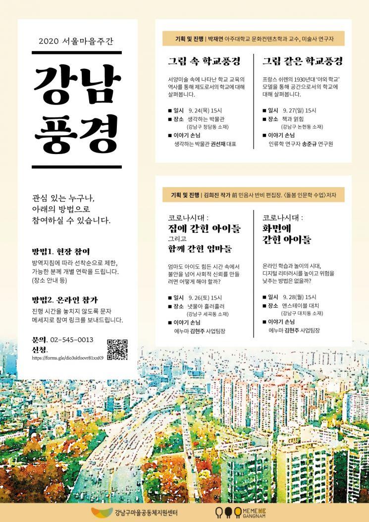 강남구, 온라인 마을인문학 강연 '강남풍경' 진행
