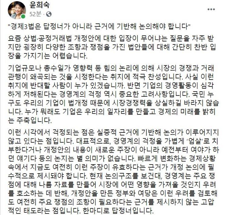 """윤희숙 """"공정경제3법, '답정너' 아닌 근거 기반해 논의하자"""""""