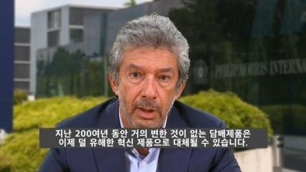 앙드레 칼란조풀로스 필립모리스 인터내셔널(PMI) 회장
