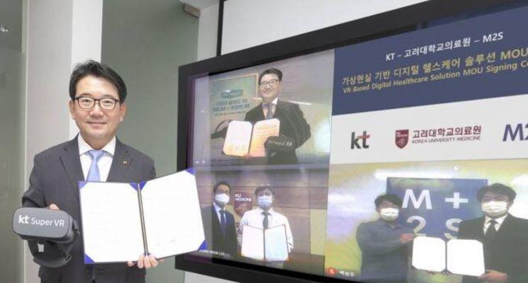 """""""VR 쓰고 비대면 안과 검진"""" KT 헬스케어 솔루션 출시"""