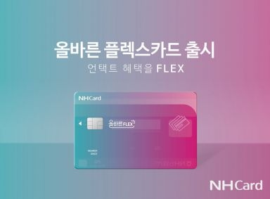 '스벅 50% 할인' NH농협카드, '올바른 플렉스카드' 출시