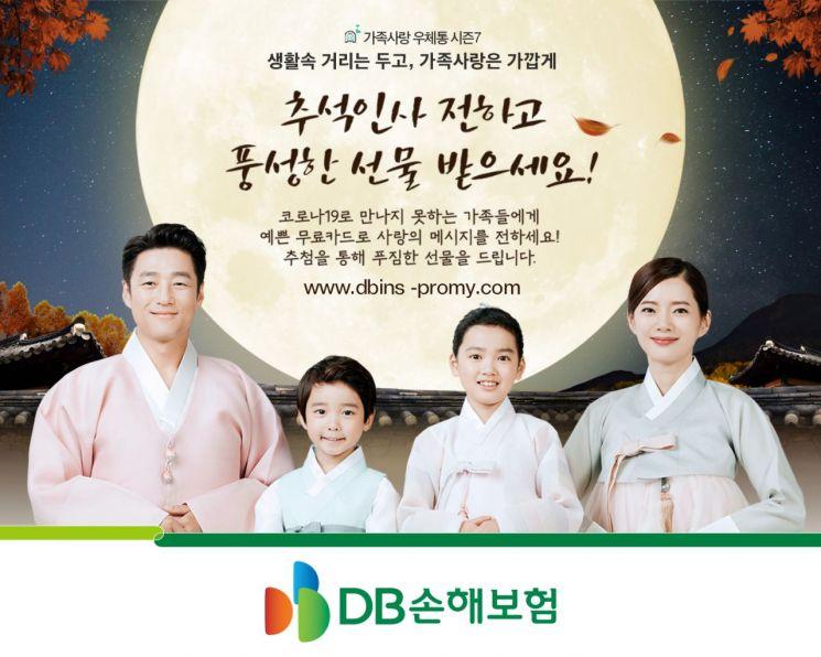 """'가족사랑 우체통 시즌7' DB손보 """"무료 추석 카드로 마음을 전하세요"""""""