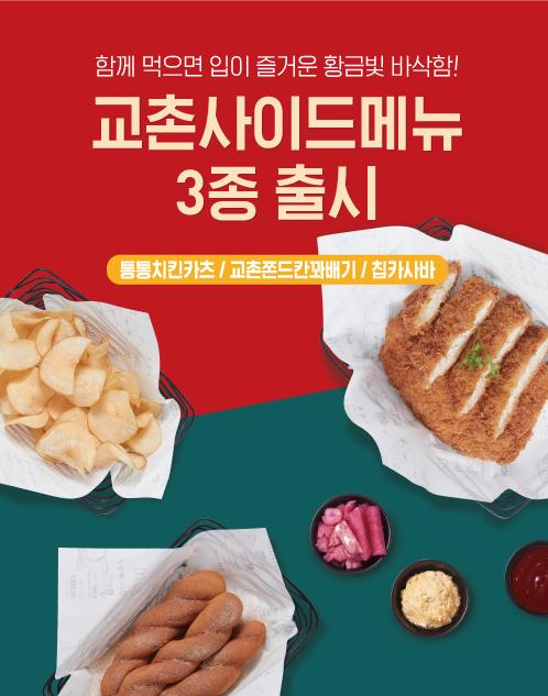 교촌치킨, 꽈배기·카츠 등 신규 사이드 3종 출시