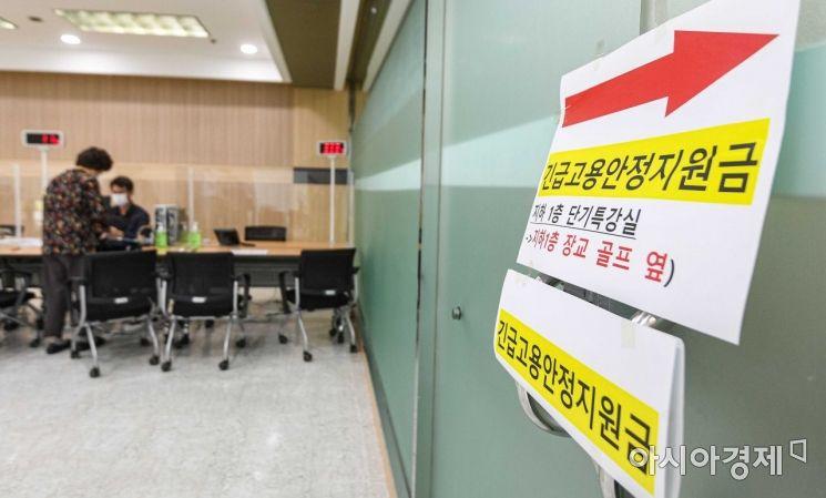 특수고용직과 프리랜서 등에 대한 긴급 고용안정지원금 지급이 시작된 24일 서울 중구 고용복지플러스센터를 찾은 민원인들이 상담을 받고 있다./강진형 기자aymsdream@