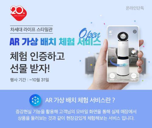 롯데하이마트 온라인몰, 3D 이미지로 구현하는 'AR 서비스' 도입