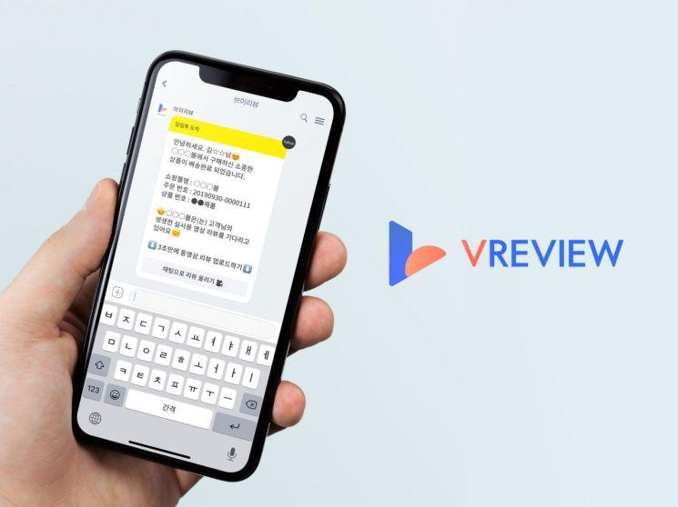 인덴트코퍼레이션 '브이리뷰', 실구매자 리뷰 인증 특허 출원