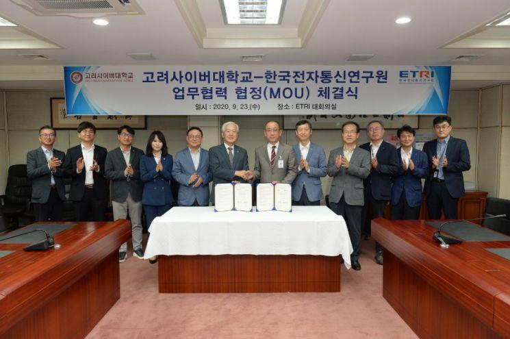 고려사이버대학교와 한국전자통신연구원은 23일 오후 업무협력 협정 체결식을 진행했다. 김진성 고려사이버대학교 총장(왼쪽에서 여섯번째)과 김명준 한국전자통신연구원 원장(오른쪽에서 여섯번째)이 기념 촬영을 하고 있다.