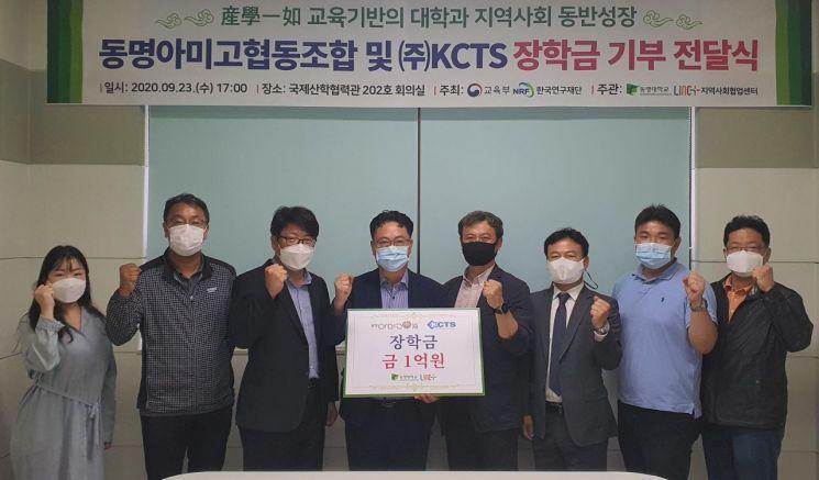 동명대 스마트팜 버섯재배 협력 파트너들이 대학측에 1억원의 장학금을 기부했다.