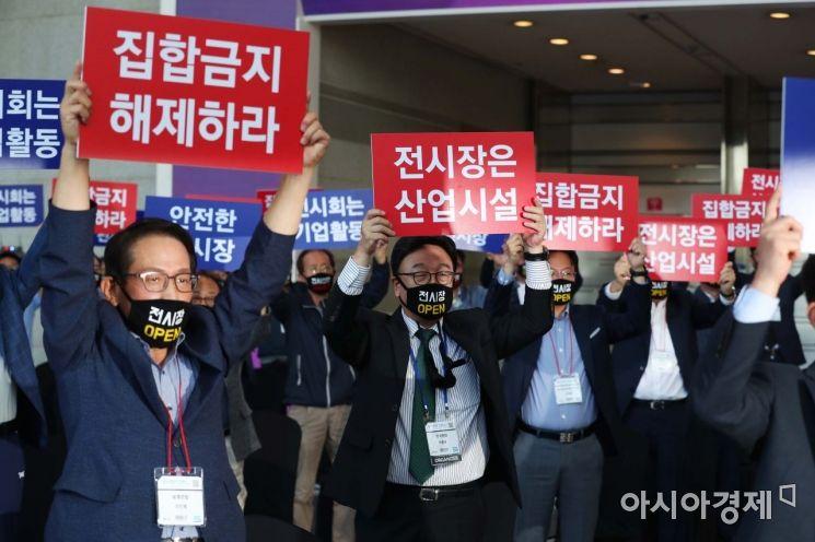 [포토]코엑스에서 열린 마이스 산업 정상화 호소 기자회견