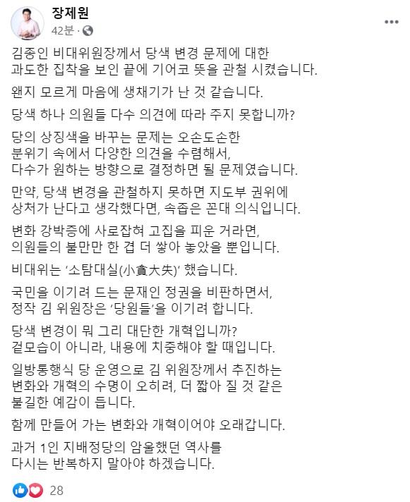 """장제원 """"김종인, '당색' 하나 의원들 의견 못 따르나…비대위의 소탐대실"""""""