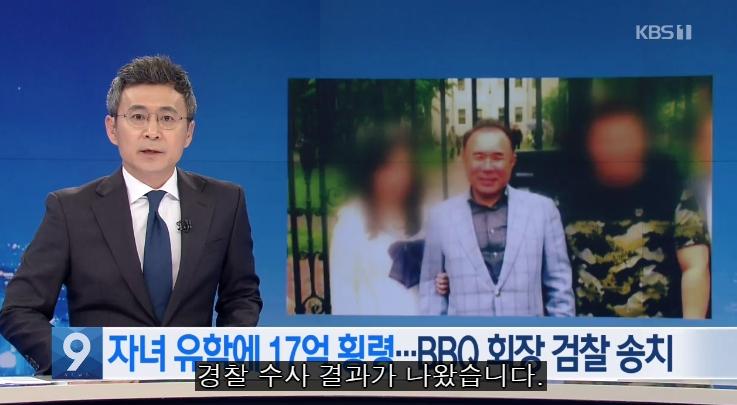 뉴스 화면 캡쳐.