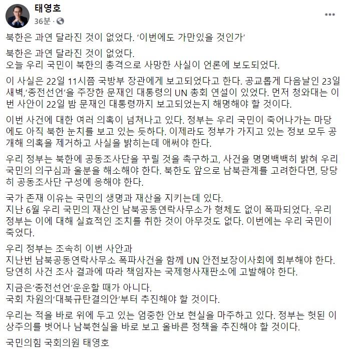 """""""文, 알고도 '종전선언' 연설 했나""""…국민의힘, '연평도 피격' 일제히 규탄(종합)"""