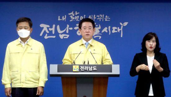 전남도, 2차 긴급 민생지원 대책 발표