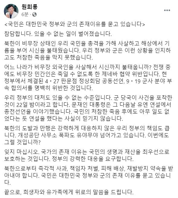 """원희룡 """"文, 국민 처참한 죽음 후에도 아무 일 없었다는 듯 연설"""""""