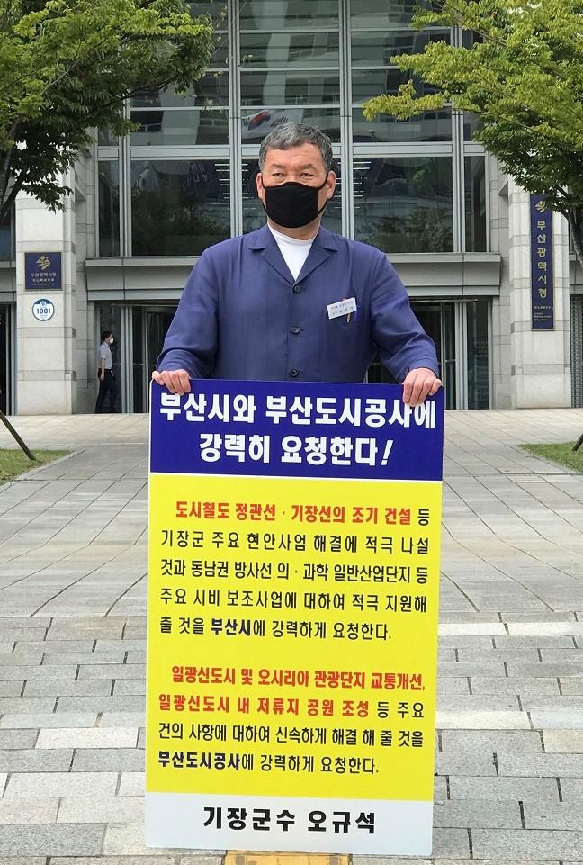 """'뿔난' 기장군수 1인 시위 나서 … """"부산시·도시공사 딱 걸렸어"""""""