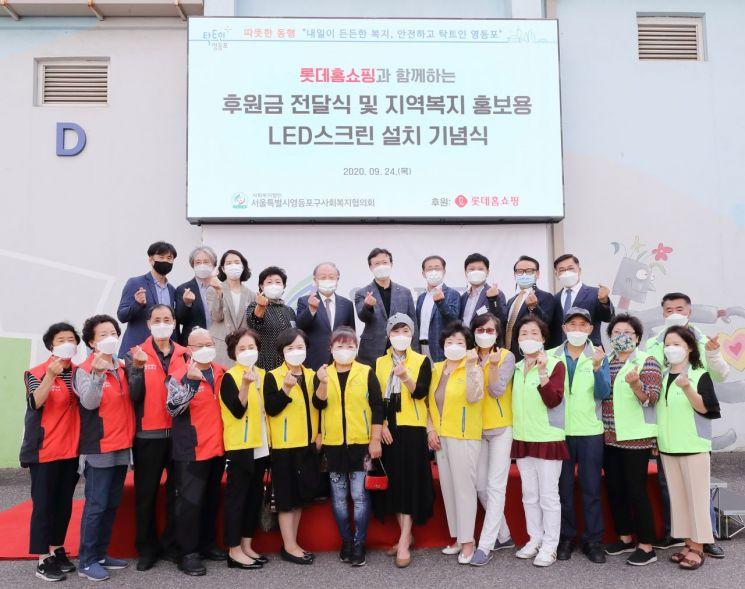 [포토]채현일 영등포구청장, 롯데홈쇼핑 후원 스크린 제막식 참석