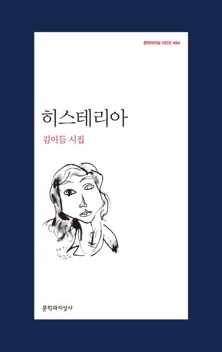 황석영 소설·김이듬 시집 미국번역상 1차 후보에