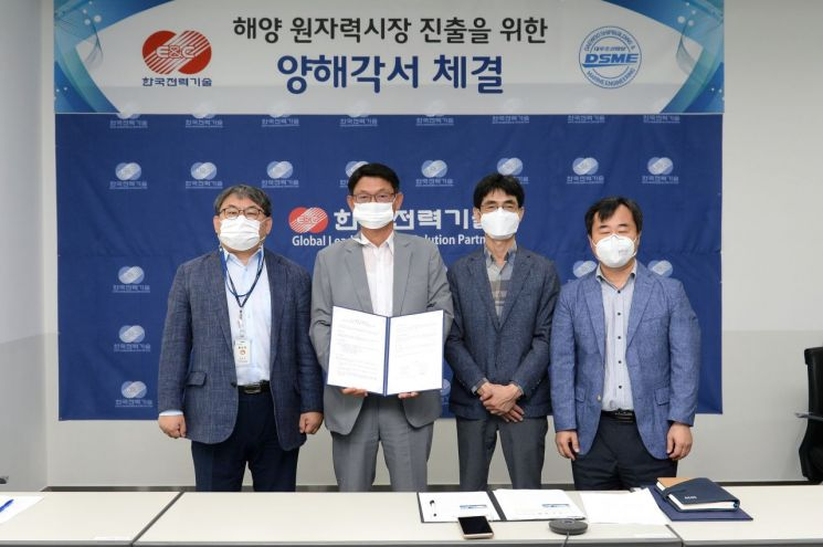 염학기 한국전력기술 전력기술원장(사진 왼쪽에서 두번째)과 관계자들이 기념촬영을 하는 모습.(사진제공=한국전력기술)