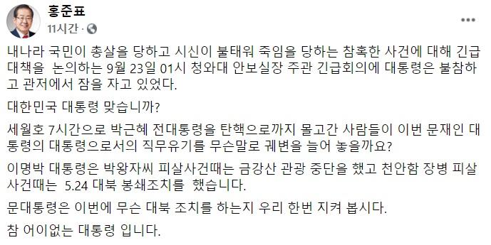 """홍준표 """"文, 대한민국 대통령 맞나…참 어이없는 대통령"""""""
