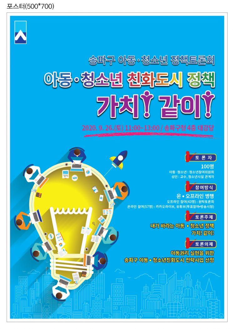 '송파구 아동·청소년 정책토론회' 온·오프라인 개최