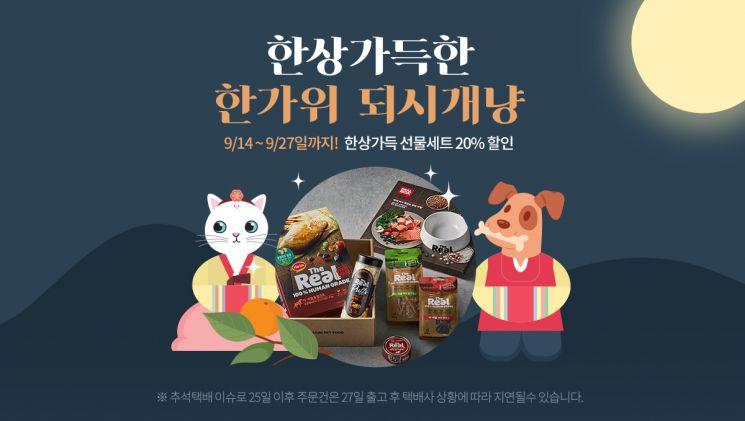 """""""'집콕'하는 이번 추석에는 반려동물도 한 상 거하게~"""""""