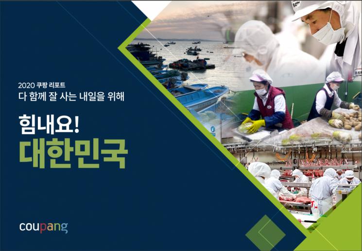 """쿠팡 """"지자체와협력하니 소상공인 매출 두 배 껑충"""""""