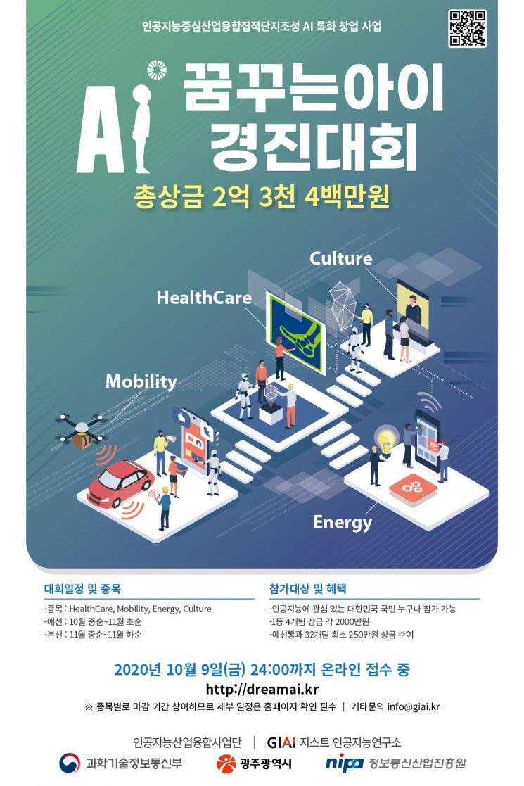 '꿈꾸는 아이(AI) 경진대회' 개최.. 총 상금 2.3억원