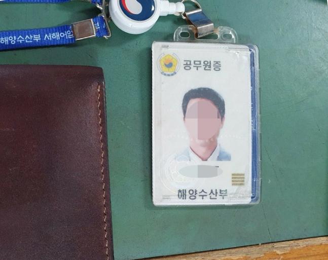 서해 북단 소연평도 인근 해상에서 실종됐다가 북한군에 의해 피격돼 사망한 공무원 A(47)씨의 공무원증.사진=연합뉴스