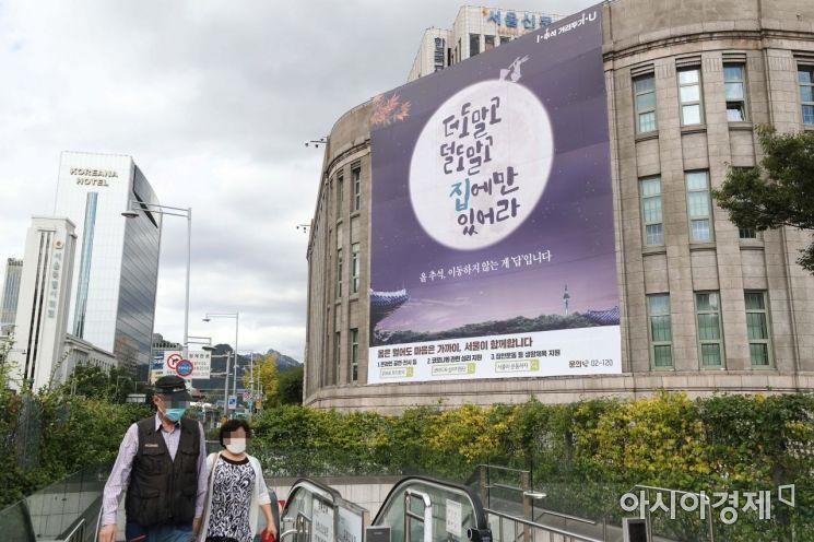[포토]추석 '거리두기' 현수막 걸린 서울도서관