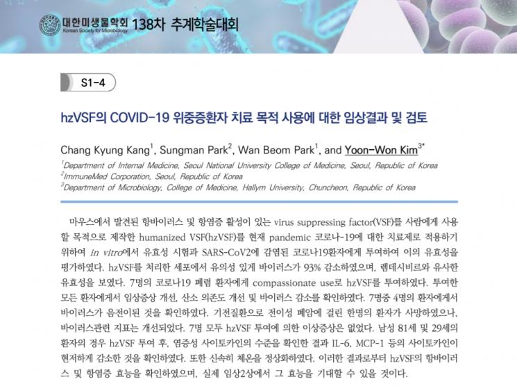 [특징주]SV인베스트먼트, 이뮨메드 코로나19 치료제 바이러스 93% 감소 효과 확인