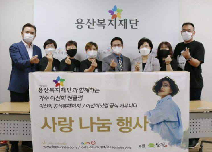 [포토]이선희 팬클럽·맛정, 용산복지재단에 추석 기부금품 전달