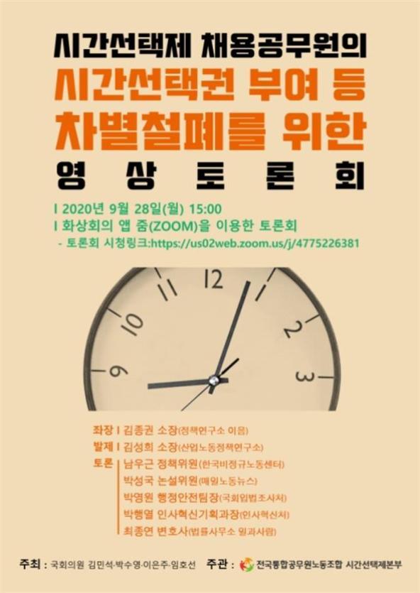 시간선택권제 채용공무원 시간선택권 부여 등 차별철폐 위한 영상토론회 개최