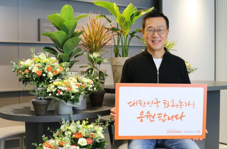 정문국 오렌지라이프 사장, 코로나19 극복 위한 '플라워 버킷 챌린지'