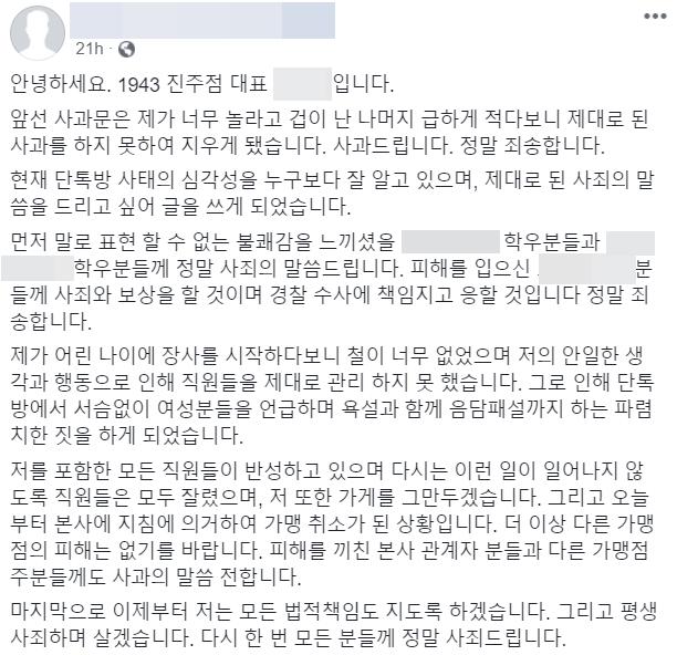 사진=1943 진주점 대표 페이스북 캡처.