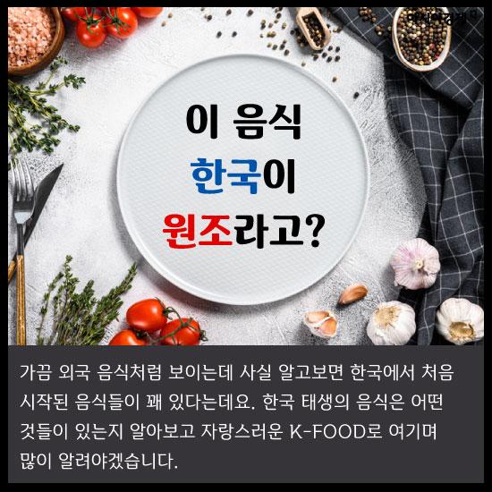 [카드뉴스]알고계셨어요? 이 음식, 메이드 인 코리아란걸