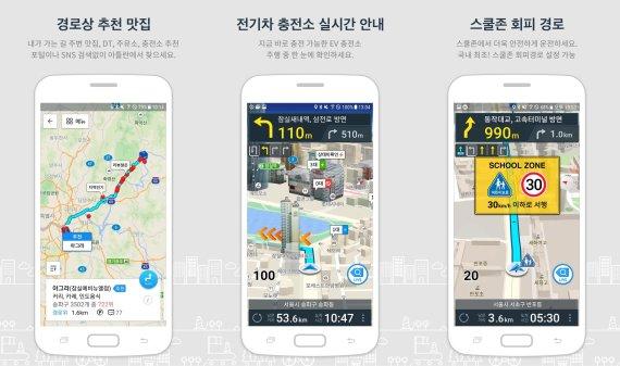 맵퍼스는 자사 내비게이션 앱 '아틀란'의 iOS 버전 업데이트를 통해 맛집 예약, 목적지 주변 주차장 검색, 전기차 전용기능 등  편의 기능을 대거 추가했다. 사진 = 맵퍼스 제공