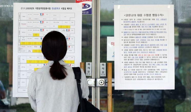지난 7월 11일 오전 광주 서구의 한 중학교에 마련된 국가직 공무원 9급 필기시험장에서 수험생이 고사장을 확인하고 있다. [이미지출처=연합뉴스]