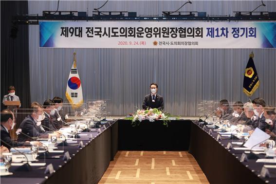 김정태 서울시의회 운영위원장, 전국시도의회운영위원장협의회 회장 선출