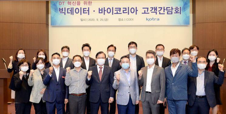 KOTRA가 25일 서울 삼성동에서 2020 디지털트랜스포메이션 혁신사업을 위한 빅데이터·바이코리아 고객간담회를 개최했다. 권평오 KOTRA 사장(앞줄 왼쪽에서 다섯번째) 등 참석자들이 기념촬영을 하고 있다.